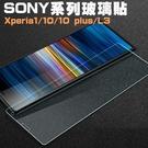 SONY xperia 1 10 Plus L3 螢幕 玻璃貼 鋼化 高硬度 強化 手機 保護貼 BOXOPEN