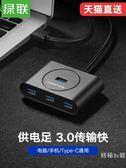 蘋果轉接器usb分線器轉接頭3.0高速通用多接口轉換器多功能usp擴展器【快速出貨八折優惠】