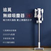 小米 追覓 吸塵器 V9  有品 除蟎 智能吸塵器 無線吸塵器 手持吸塵器 靜音 除蹣 大吸力 長續航