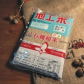 【池上鄉農會】池農有機糙米1.5kg*3包/組
