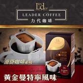 【力代】濾掛式咖啡盒裝 - 黃金曼特寧 (11g* 5入 )