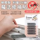 韓國製紗窗OK繃 魔法修補貼10貼入