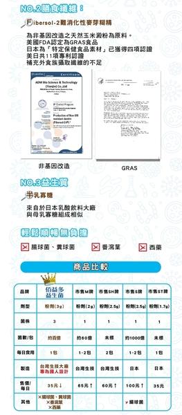 【常春樂活】佰益多益生菌(30包/盒,3盒)
