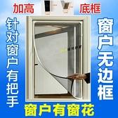 可定做豪華款磁性防蚊紗窗自黏性防蚊防塵加密窗紗把手窗花紗窗 【年終盛惠】