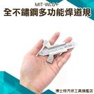 《博士特汽修》精密工業 焊接尺2 固定螺栓 隙距測量 讀數刻度 MIT-WLG+