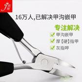 指甲刀套裝指甲鉗甲剪甲鉗子修腳剪刀修腳趾灰指甲刀不鏽鋼