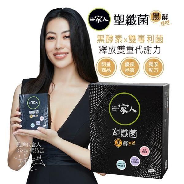 【南紡購物中心】【陽明生醫】一家人塑纖菌黑酵Plus (30包/盒)