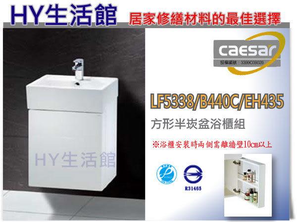 《HY生活館》凱撒衛浴 LF5338 方型半崁盆浴櫃組 含EH435 鋼琴烤漆浴櫃 B440C 單孔面盆龍頭 [區域限制]
