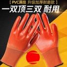 手套勞保耐磨工作男工地干活PVC滿掛全膠加厚橡膠防油膠皮防水冬