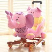 藍魚大號大象兒童木馬搖馬音樂搖椅嬰兒玩具寶寶早教益智生日禮物wy