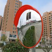 室外交通廣角鏡 80cm道路廣角鏡 凸球面鏡 轉角彎鏡 凹凸鏡防盜鏡HM 3c優購