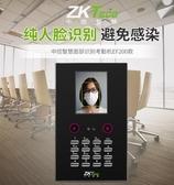 打卡機 智慧EF200人臉識別打卡機面部考勤機上班簽到機員工上班打卡機 叮噹百貨