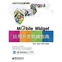 簡體書-十日到貨 R3YY【移動微技(Mobile Widget)應用開發權威指南(含CD光盤1張)】 978712110452...