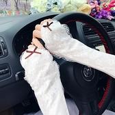 冰絲手套防曬手臂套袖套女長款手套袖子蕾絲護臂防紫外線夏天冰絲開車騎車【八折搶購】