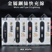 【My Style】Apple Lightning 8Pin 1米 金屬鋼絲快充傳輸線/支援 IOS 11/iPad Air/mini/Pro/4/3/2/1/ipod touch-ZY