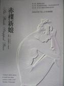【書寶二手書T8/兩性關係_JJM】赤裸新娘_妮琪.珍麥爾