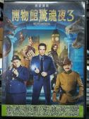 挖寶二手片-P04-036-正版DVD-電影【博物館驚魂夜3】-班史提勒 羅賓威廉斯 歐文威爾森
