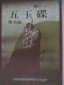 【書寶二手書T9/一般小說_IMO】城(第一部)五玉碟_張系國