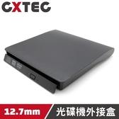 Sunvalley SlimType 12.7mm SATA USB 2.0 托盤髮絲紋光碟機外接盒【ODK-PS8】