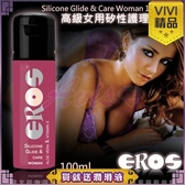 私密保養 潤滑液送潤滑油 vivi精品 按摩液 德國Eros-高級女用矽性護理潤滑液 100ml