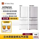 【贈基本安裝+BODUM 雙層玻璃杯】HITACHI日立 483L變頻五門冰箱 RS49HJ 日本原裝 霜能節約