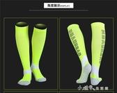 夜跑步馬拉鬆長筒壓縮襪專業騎行反光壓力襪子男女款減壓小腿襪子 小確幸