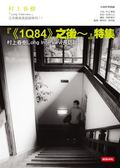 (二手書)《1Q84》之後~特集:村上春樹Long Interview 長訪談