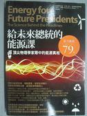 【書寶二手書T1/科學_KNW】給未來總統的能源課:頂尖物理學家眼中的能源真相_理查.繆勒
