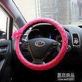 汽車方向盤套女可愛個性四季通用彩色polo瑞納新款韓國車用把套皮    原本良品
