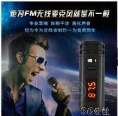 擴音器 擴音器FM混響收音調頻手持無線麥克風話筒老師教學導游 3C公社
