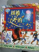 【書寶二手書T7/少年童書_WGP】拼被人送的禮_傑夫.布藍波