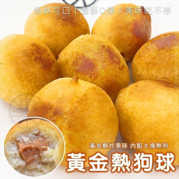 【海肉管家】酥脆黃金熱狗球x1包(350g±10%/包 每包約25顆)