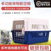寵物貓咪航空箱貓籠便攜貓狗車載航空箱出行箱托運箱