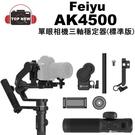 (預購) Feiyu FY 飛宇 單眼機三軸穩定器 AK4500 (標準版) 單眼 相機 三軸 穩定器 提壺手柄 公司貨