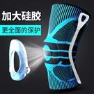 護膝運動膝蓋護具