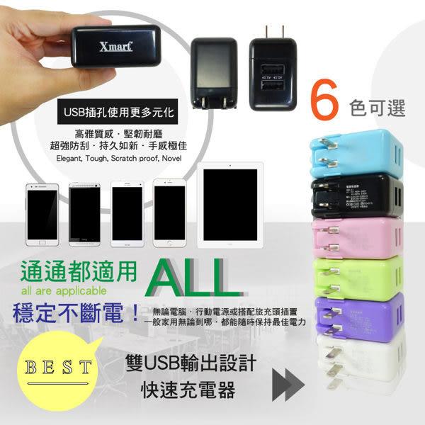 ◆Xmart C1 雙孔商檢2.2A USB旅充頭/充電器/LG G Tablet 7.0/8.0 V480/V490/8.3 V500/10.1 V700