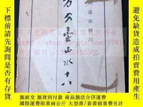 二手書博民逛書店未售唯一罕見《方仌台山水十八幅》 民國間有正書局單頁珂羅版印本