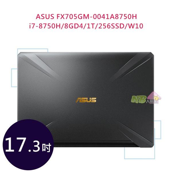 ASUS FX705GM-0041A8750H 17.3吋 ◤0利率◢ FHD 六核心 筆電 (i7-8750H/8GD4/1T/256SSD/W10) 魂動金