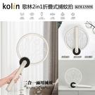 【歌林】2in1折疊式捕蚊拍 USB充電 KEM-LNM58 保固免運