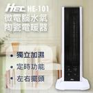 ◤福利品出清◢【HEC】微電腦水氧陶瓷電...