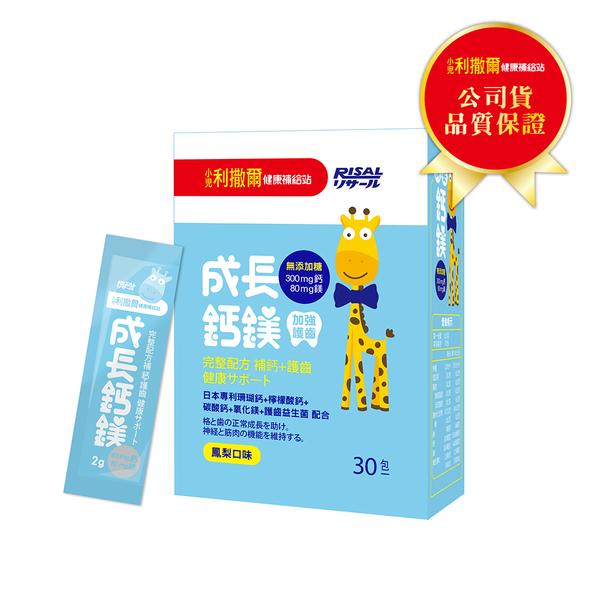 【隨機送體驗包】小兒利撒爾 成長鈣鎂-加強護齒配方(鳳梨口味) 30包/盒