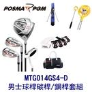 POSMA PGM 高爾夫 男士球桿 碳桿/鋼桿 4支球桿套組 MTG014GS4-D