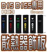 [地瓜球@] Noctua 貓頭鷹 HC3 chromax black swap D15 D15S 專用 散熱器 飾板