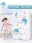 收納櫃加厚家用塑膠抽屜式收納櫃子簡易多層玩具兒童寶寶衣櫃儲物整理箱俏女孩