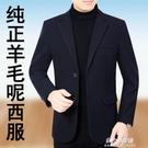 秋冬中年男士西服休閒羊毛外套毛呢料便西爸爸裝磨毛修身小西裝W 【母親節特惠】