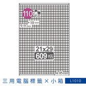 【嚴選品牌】鶴屋 電腦標籤紙 白 L1010 609格 650大張/小箱 影印 噴墨 三用 標籤 出貨 貼紙