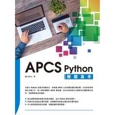 APCS Python 解題高手