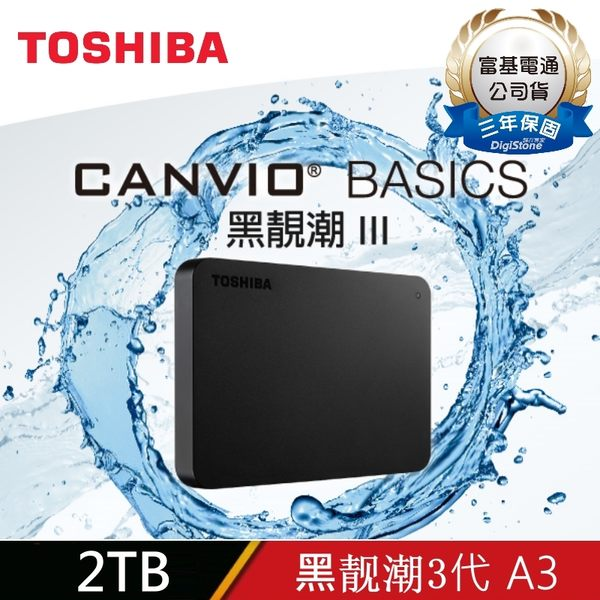 TOSHIBA 2TB CANVIO Basics A3 USB3.0 行動碟-黑X1台【免運費+贈硬碟軟式收納包】
