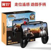 手游必備 遊戲手柄 支架 傳說對決 遊戲手把 吃雞神器 四指聯動 手游輔助器 4-7吋 通用 安卓 iPhone