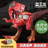 拼裝玩具 恐龍大號玩具侏羅紀霸王龍公園兒童拼裝積木男孩子迅猛龍世界 洛小仙女鞋YJT